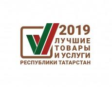 Победа в Региональном конкурсе «Лучшие товары и услуги РТ 2019»