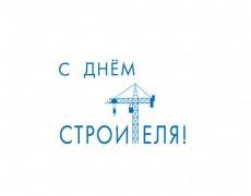С Днём строителя, Партнёры!