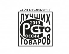 Наша продукция в списке «100 лучших товаров России 2019»