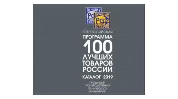 Мы в каталоге «100 лучших товаров России 2019»!
