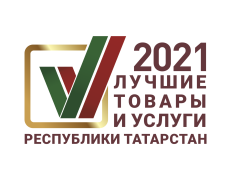 Результаты конкурса «Лучшие товары и услуги Республики Татарстан» 2021г.